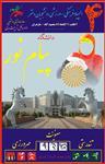 پوستر چهارمین المپیاد دانشجویان دختر پیام نور