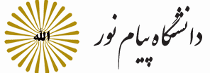 صفحه اصلی سایت دانشگاه پیام نور pnu.ac.ir