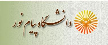 برنامه ریزی آموزش پیام نور استان قم